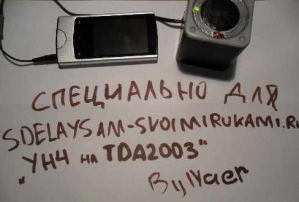 Simple VLF at TDA2003