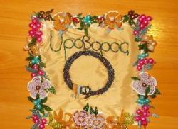 Panou din margele din material textil Ouroboros