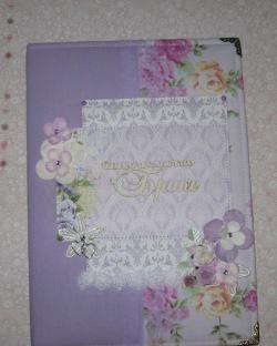 Folder świadectwa małżeństwa