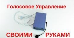 Controle de voz DIY