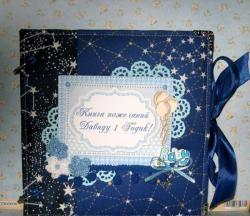 Cartea de dorințe pentru un băiat
