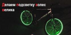 Lumini pentru rotile bicicletei