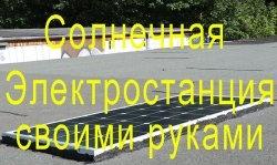 Estação de energia solar DIY