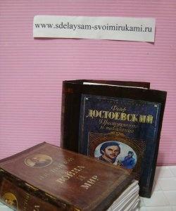 Книга - скрийте от кутията от сок