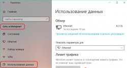 Survival on Limit Internet dzięki nowym funkcjom w Windows 10