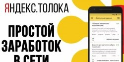 Simple earnings with Yandex.Toloka. My personal experience