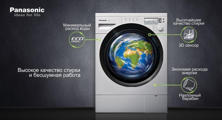 Перални машини за еко идеи