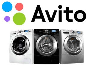 Как да си купим пералня на Avito - съвети от професионалистите
