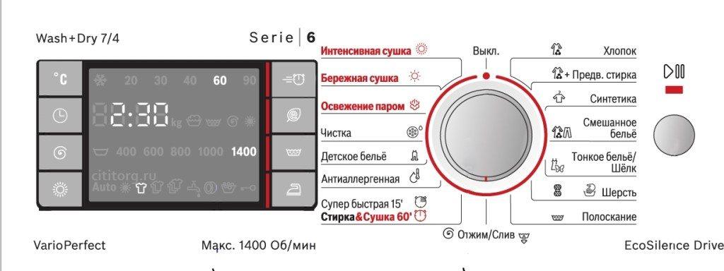 Bosch mosó-szárítógép