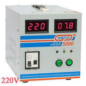 Енергия на стабилизатора ASN-5000