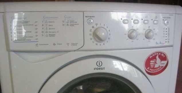 Поправяне на неизправности на пералнята Indesit