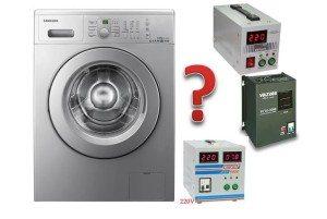 כיצד לבחור מייצב למכונת הכביסה?