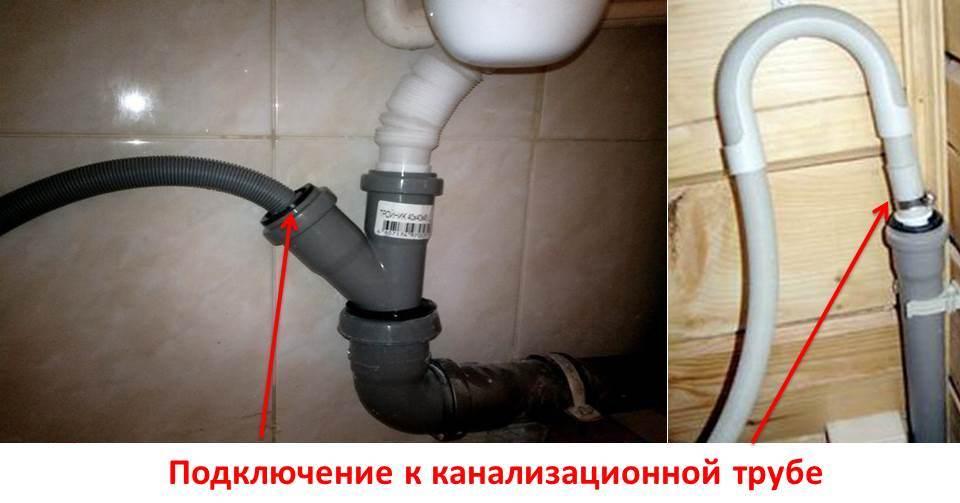 свързване на машината директно с канализацията