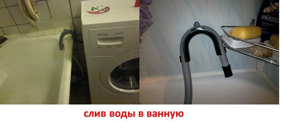 източване от машината до банята
