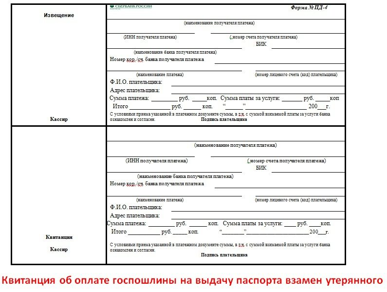 Получаване на плащане на държавно мито, издаване на паспорт в замяна на загубените
