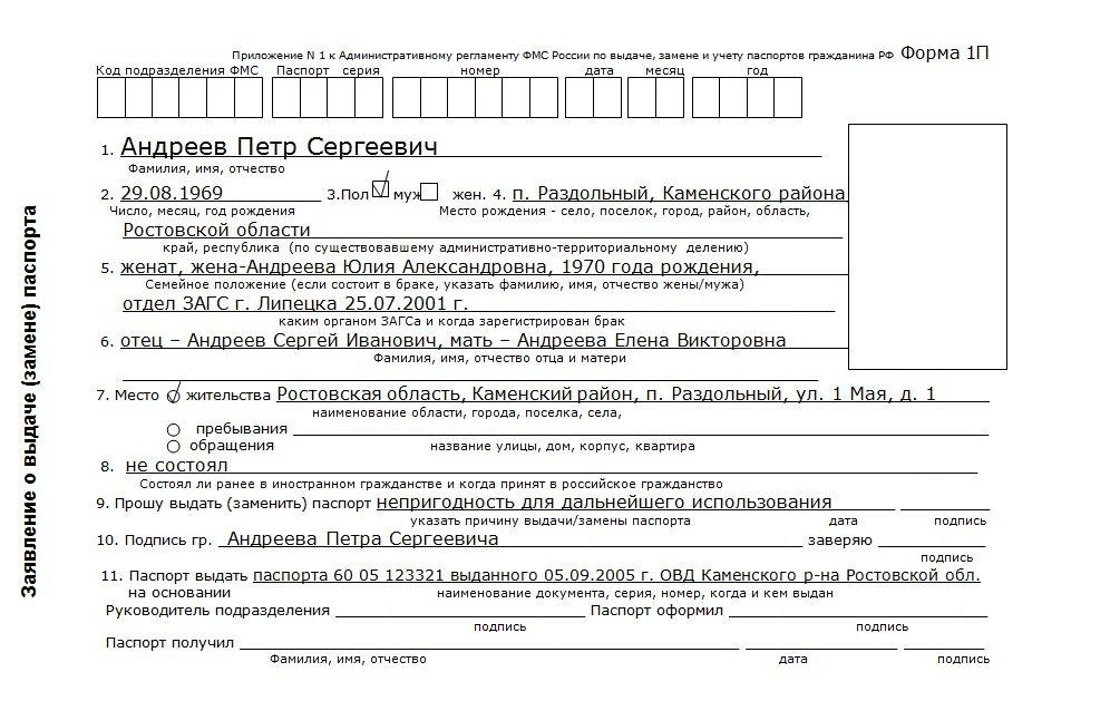 заявление за подмяна на паспорт