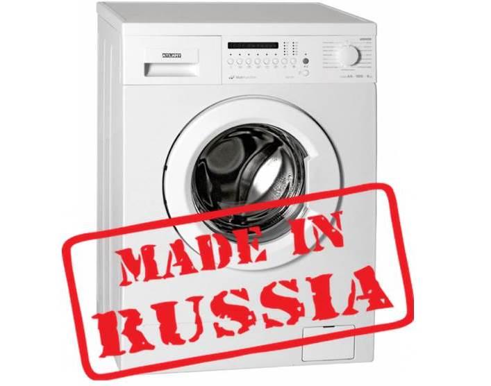 Перални машини с руско производство