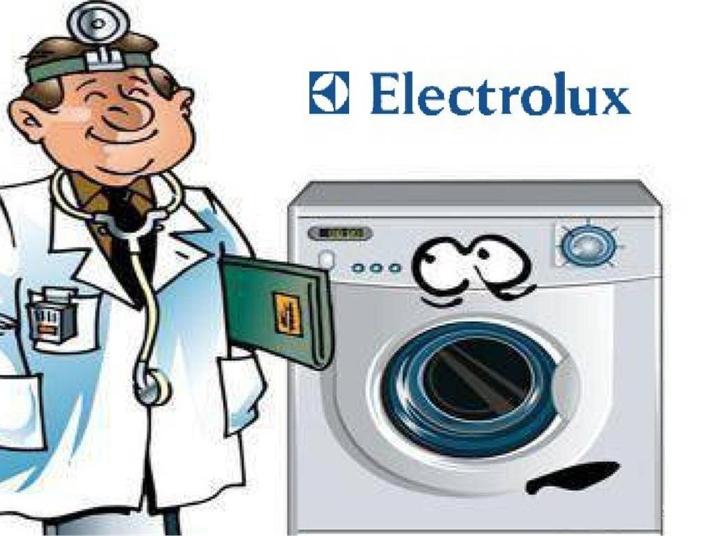 Поправяне на неизправности при Electrolux шайби
