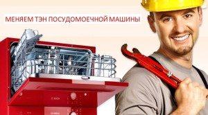 Menggantikan pemanas di mesin basuh pinggan mangkuk