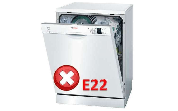 Грешка E22 на съдомиялна машина на Bosch