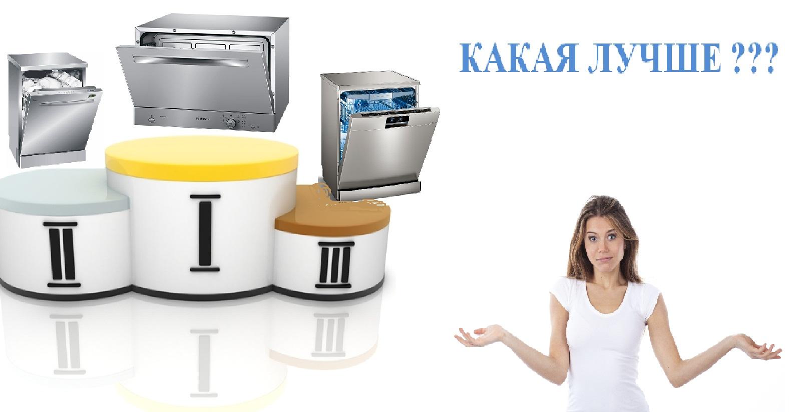 Коя миялна машина е най-добра?
