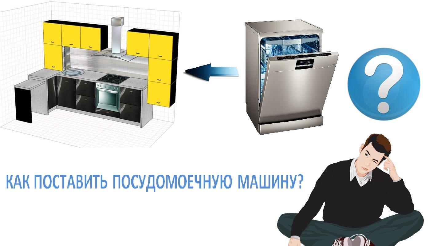 Инсталираме съдомиялната машина в плота и мебелите