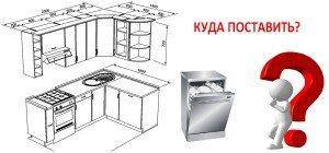 Hogyan építsük be a mosogatógépet a konyhába