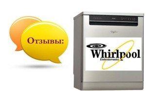 Отзиви за съдомиялни машини на Whirlpool