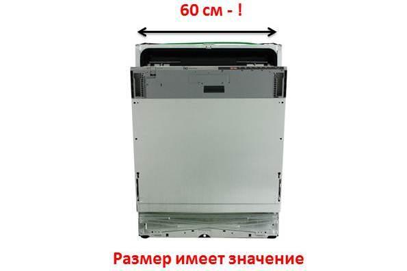 Преглед на вградените съдомиялни машини 60 cm