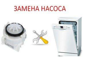 Bagaimana untuk menggantikan pam dalam mesin basuh pinggan mangkuk