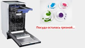 Mesin basuh pinggan mangkuk tidak membasuh pinggan - kami membetulkannya