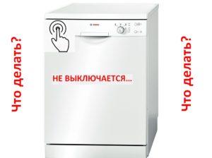 Mesin basuh pinggan mangkuk tidak dimatikan