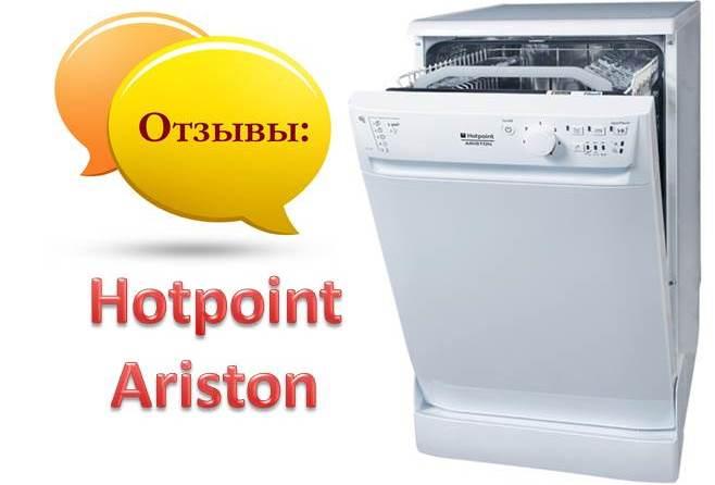 Отзиви за съдомиялни машини Hotpoint Ariston
