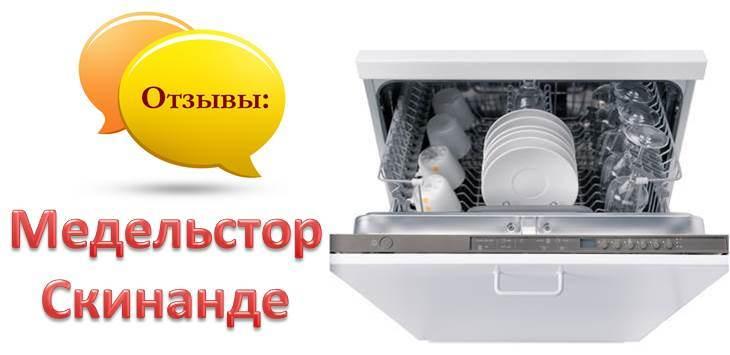 Ulasan mesin basuh pinggan mangkuk Medelstor dan Skinanda
