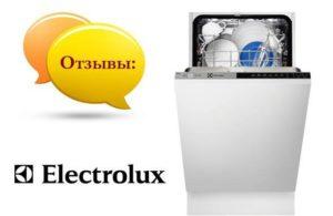 Отзиви за съдомиялни машини Electrolux