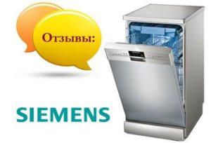 Отзиви за съдомиялна машина на Siemens