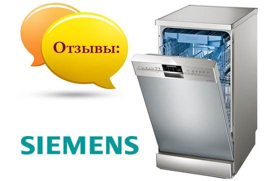 Ulasan pencuci mulut Siemens