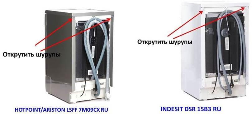 горен капак в съдомиялната машина Indesit