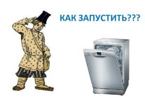 A mosogatógép bekapcsolása és indítása