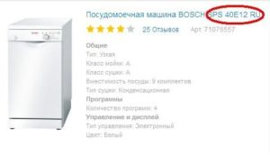 A Bosch és a Siemens mosogatógépek megjelölése