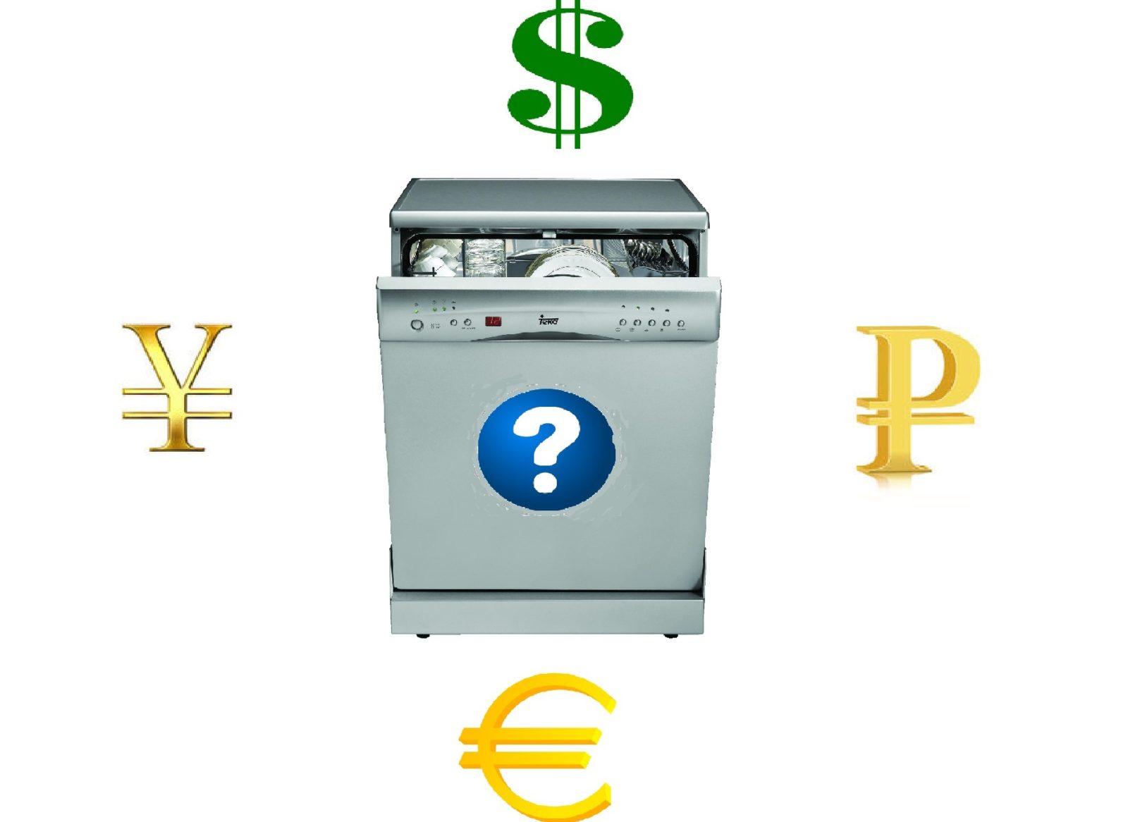 Колко струват съдомиялните машини?