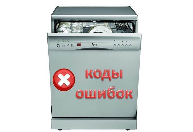 Кодове за грешки за различни съдомиялни машини