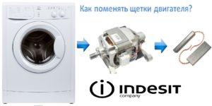 Hogyan kell cserélni az ecsetet egy Indesit mosógépen
