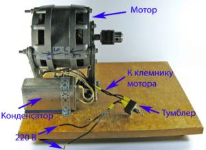 мотор на пералня