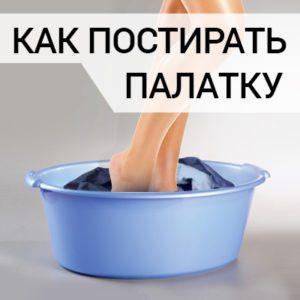 Bagaimana hendak membasuh khemah di mesin basuh?
