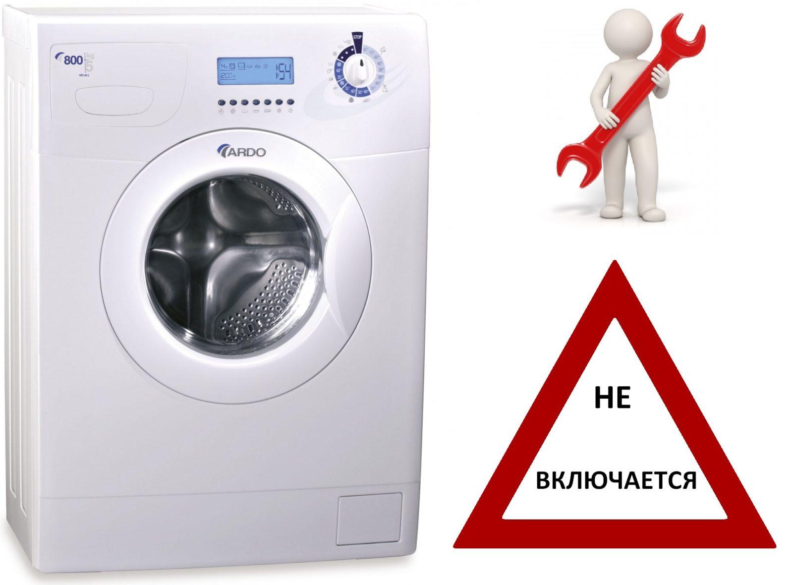 Пералнята Ardo не се включва