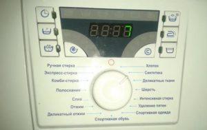 Какво е експресно пране в пералня
