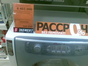Kako uzeti perilicu rublja na rate