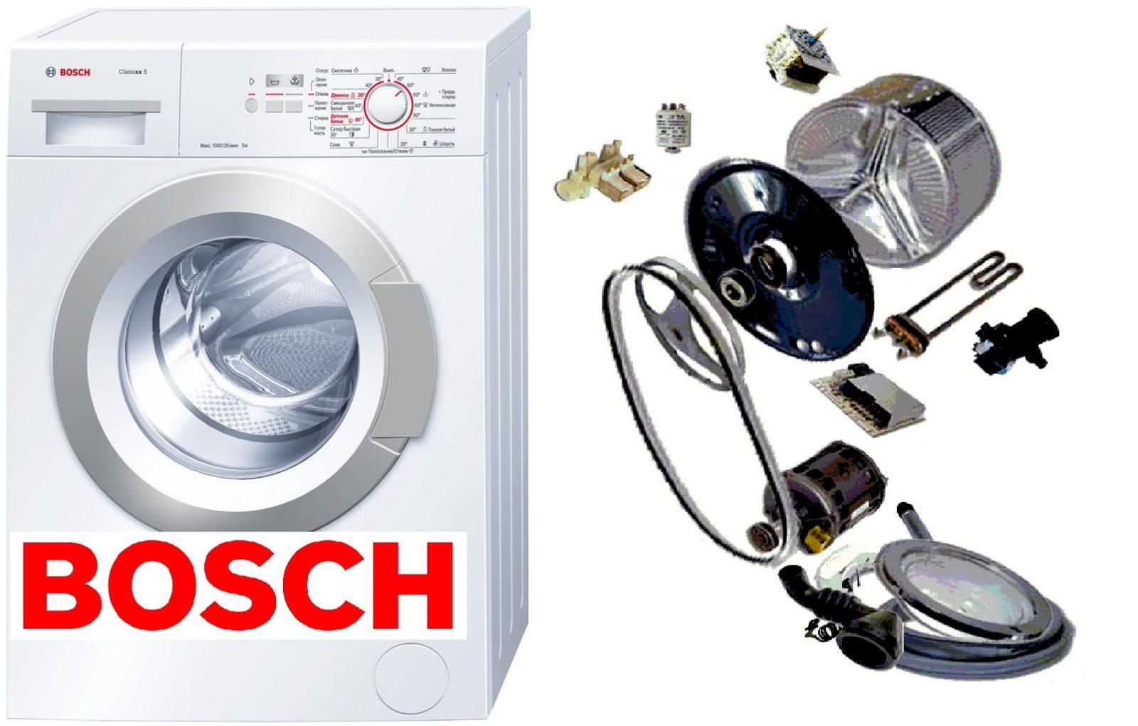 Перални машини Bosch