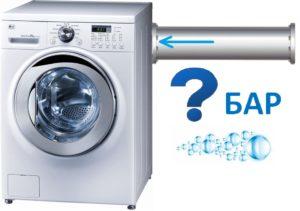 Какво налягане е необходимо за пералня?